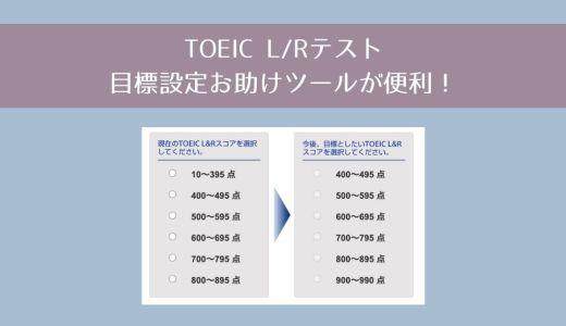【使ってみた】TOEIC L/Rテスト 目標設定お助けツールが便利!