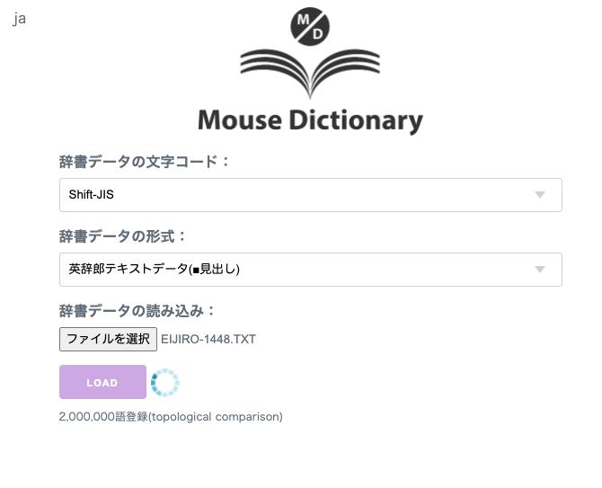 5af36a1f288f194f952ee607209f7681 - 【使ってみた】英単語ポップアップ辞書 Mouse Dictionaryで超効率化