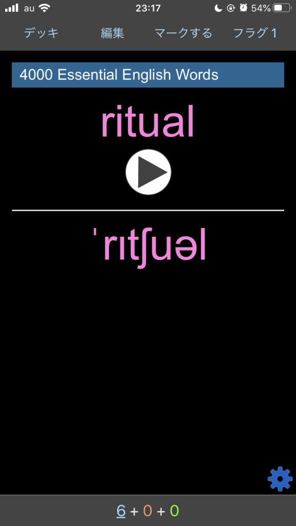IMG 3818 576x1024 - 【使ってみた】暗記アプリAnkiで単語学習を超絶効率化!