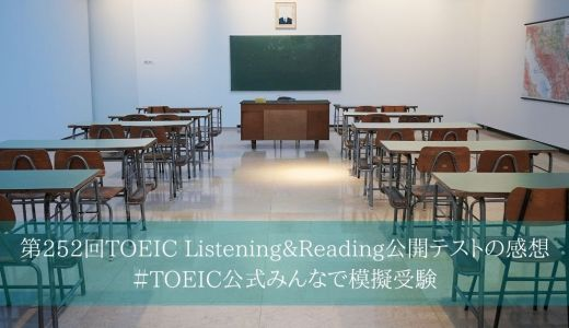 【体験記】第252回TOEIC L/R公開テストの感想+みんなで模擬受験