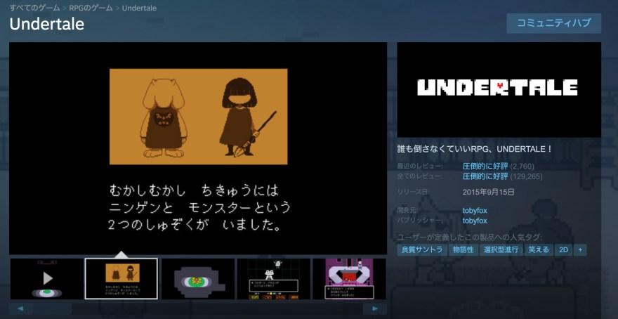 image 9 5 1024x528 - 【使ってみた】PCゲーム'Undertale'で英語学習 - 自動翻訳ツール