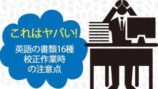 英語の書類16種校正作業時の注意点-min