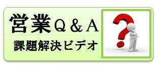 営業Q&A 課題解決ビデオ