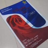 【演奏会の感想】神戸市混声合唱団 ロッシーニ作曲「小荘厳ミサ」~愛を込めて~