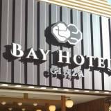 【東京銀座ベイホテル】抜群の立地!快適なラウンジのあるカプセルホテル(宿泊レビュー)