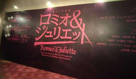 【ミュージカルの感想】『ロミオ&ジュリエット』生田絵梨花さんら最高の俳優陣による圧巻の舞台
