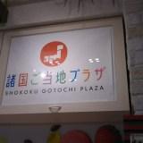 地方のお土産を東京で買う方法! 出張や旅行での買い忘れに「諸国ご当地プラザ」は最強の味方