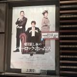 【演劇の感想】三谷幸喜『愛と哀しみのシャーロック・ホームズ』(2019年9月 世田谷パブリックシアター)