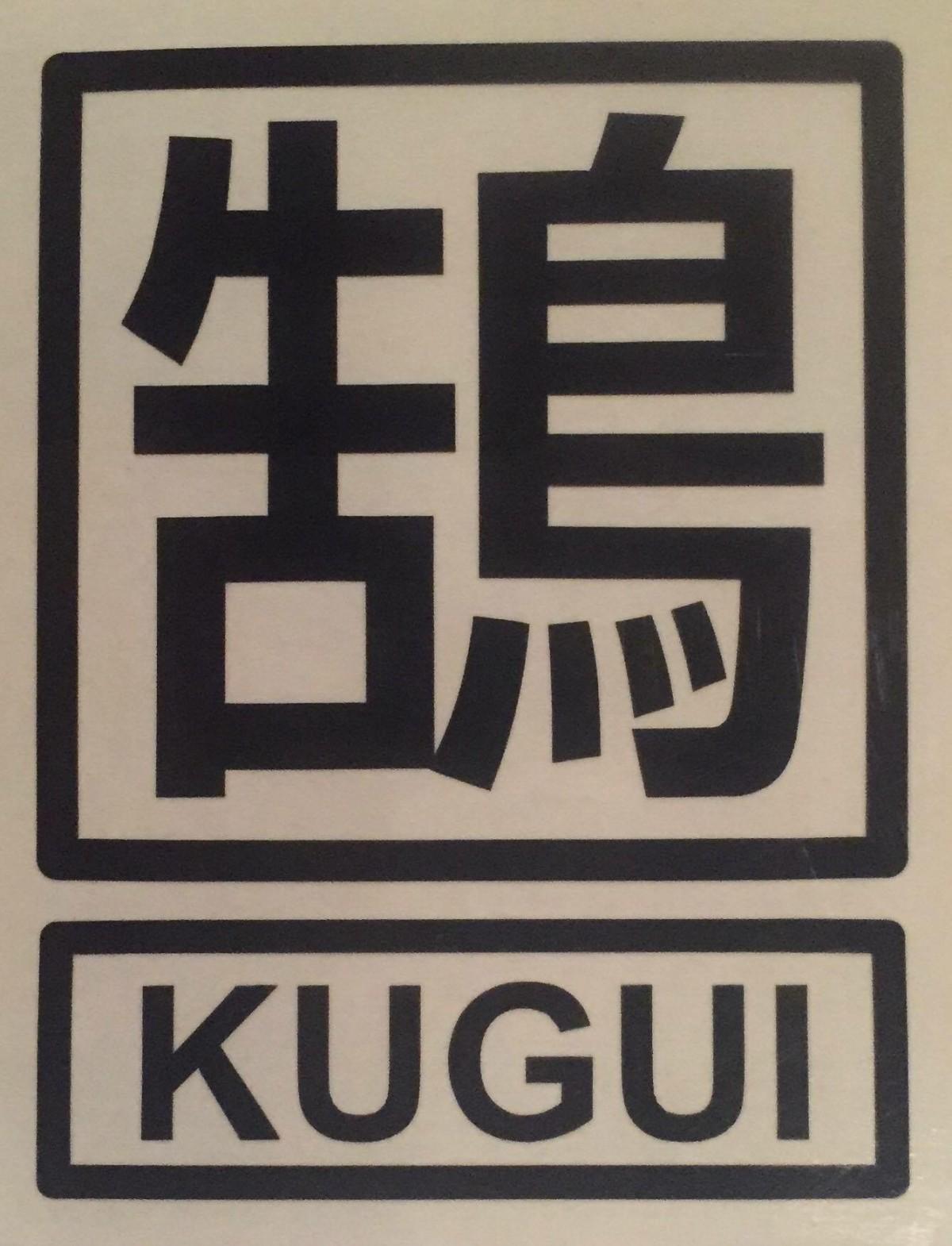 鵠 KUGUI