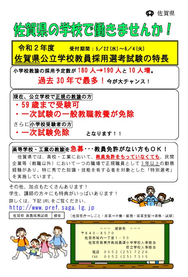 採用試験広報チラシ(他県現職の方へ)