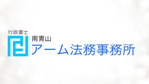行政書士南青山アーム法務事務所 永住ビザ申請取次