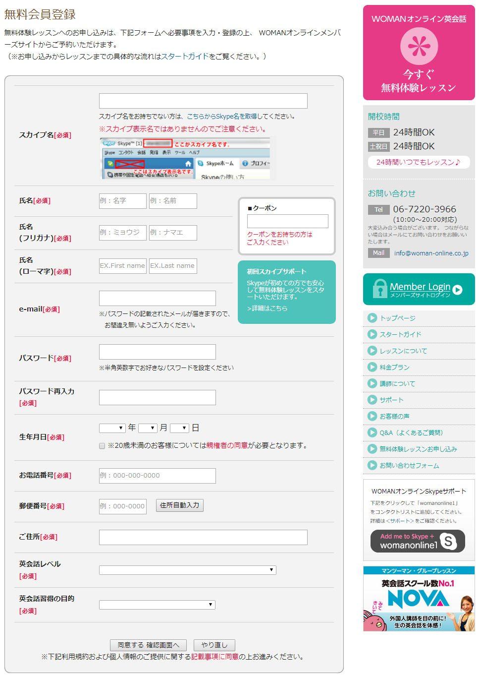 WOMANオンラインの無料体験レッスン申し込みの必要事項記入の画面