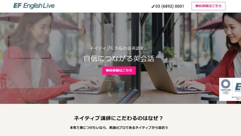 EFイングリッシュライブのホームページの画像