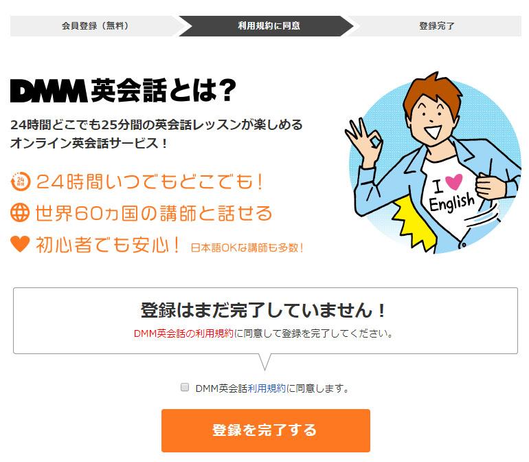 DMM英会話のDMMアカウントの登録完了確認の画面の画像