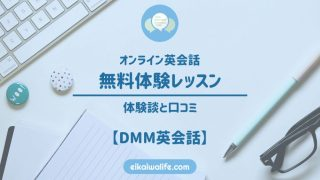 DMM英会話の無料体験レッスンの体験談・口コミのアイキャッチ画像