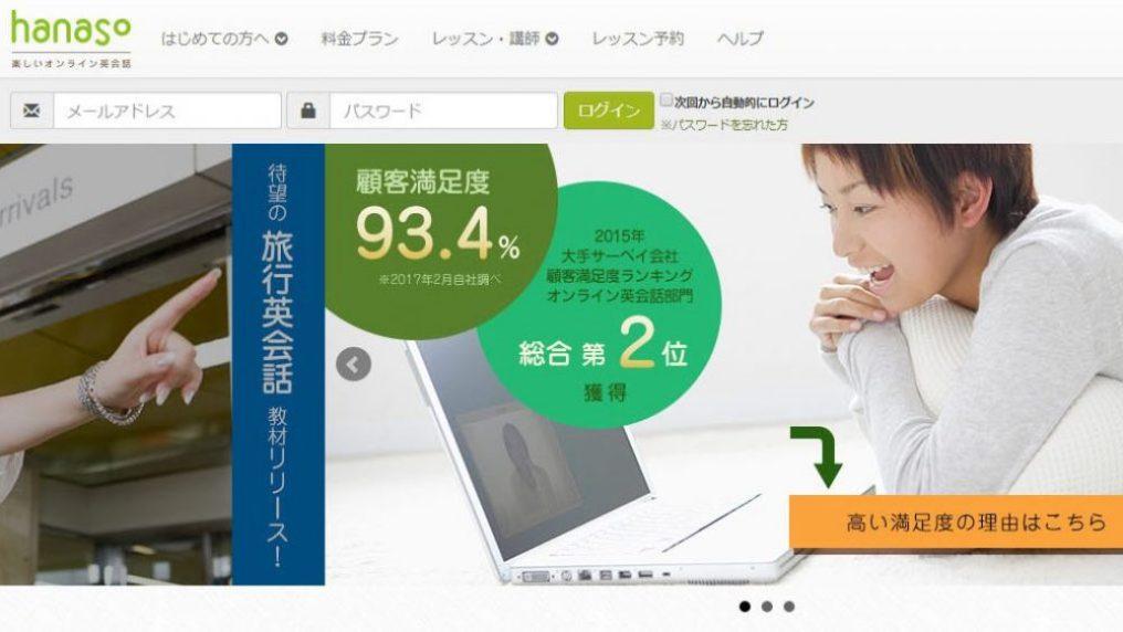 オンライン英会話hanasoのホームページの画像
