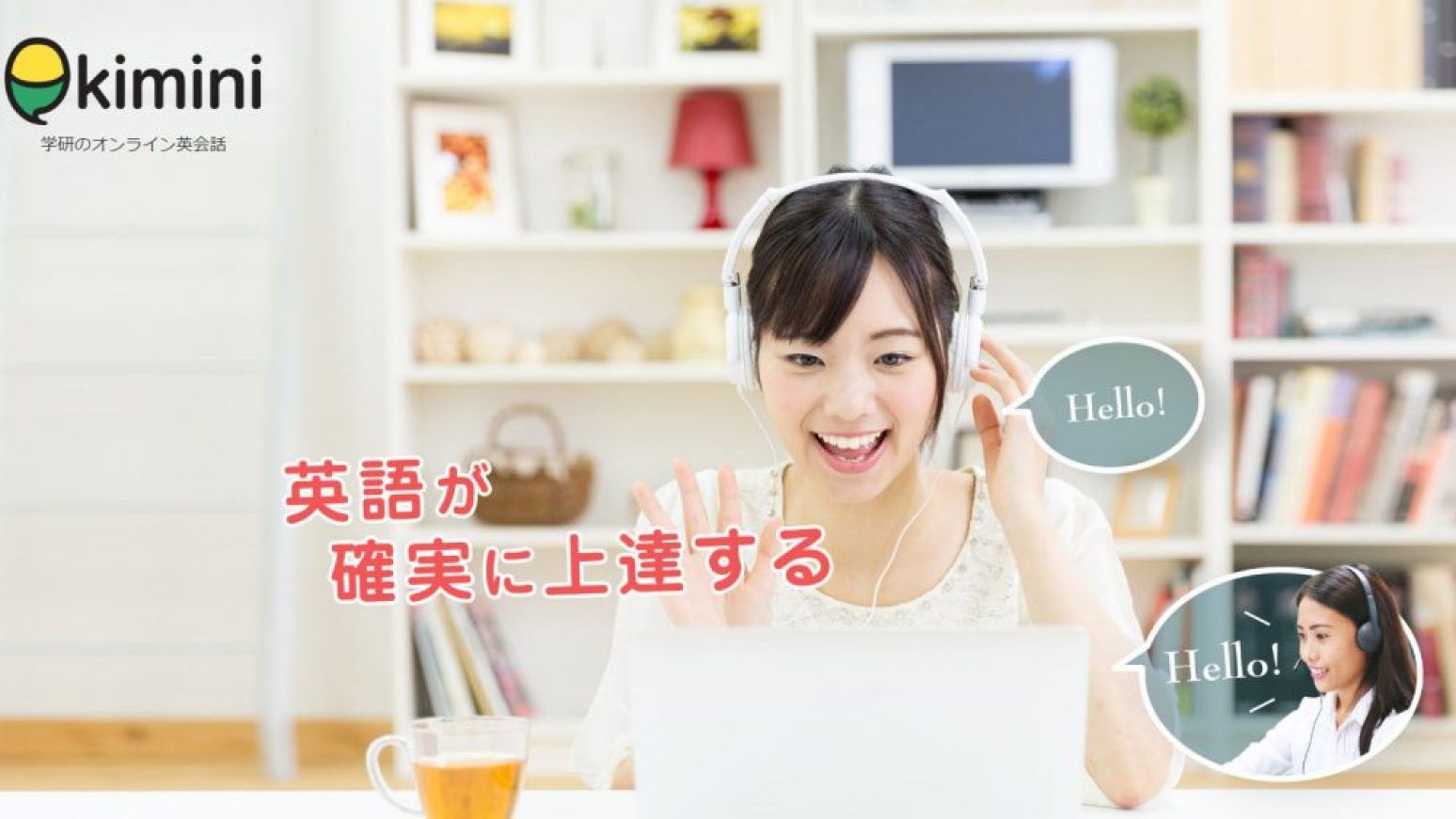 学研グループkimini英会話のホームページの画像