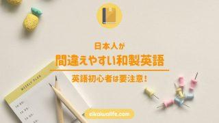 日本人が間違えやすい和製英語のアイキャッチ画像