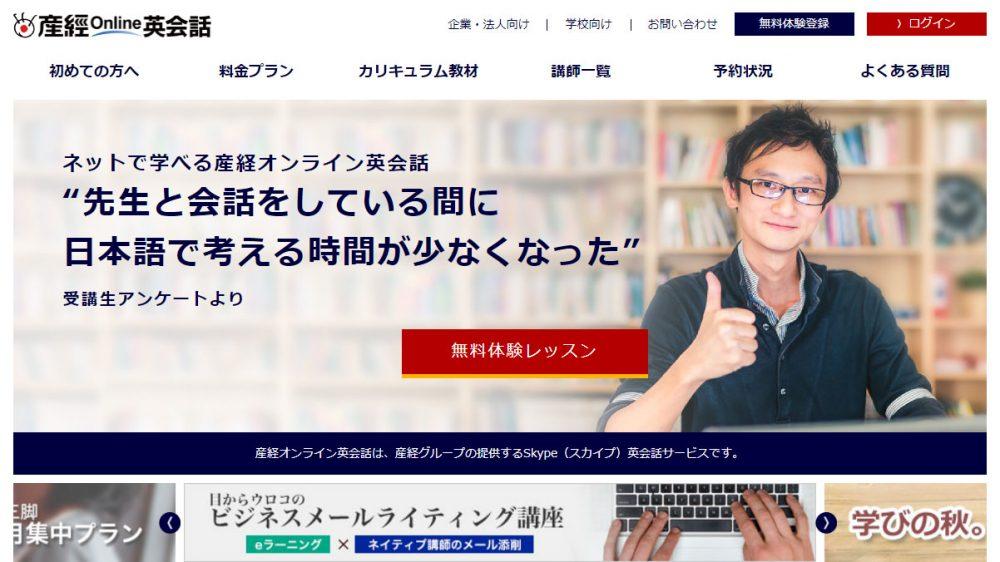 産経オンライン英会話のホームページの画像