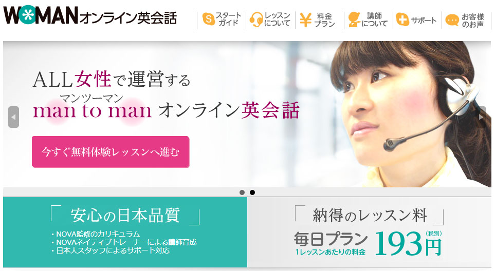 WOMANオンラインのホームページの画像