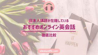 日本人講師が在籍しているおすすめオンライン英会話比較のアイキャッチ画像