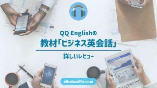 QQ Englishのビジネス英会話の記事のアイキャッチ画像