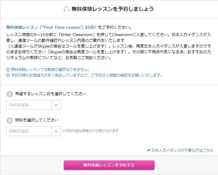 QQ Englishの無料体験レッスンの予約画面