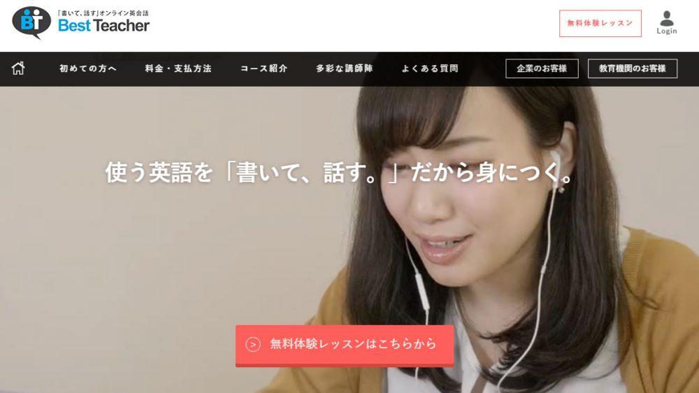 ベストティーチャーのホームページ