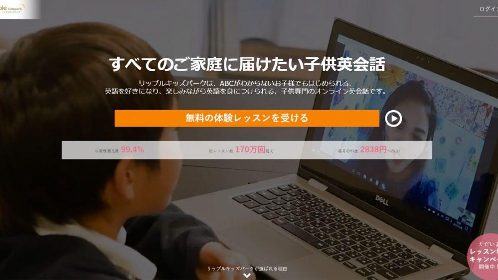 リップルキッズパークのホームページ