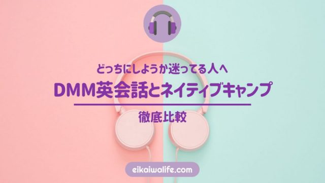 DMM英会話とネイティブキャンプ徹底比較