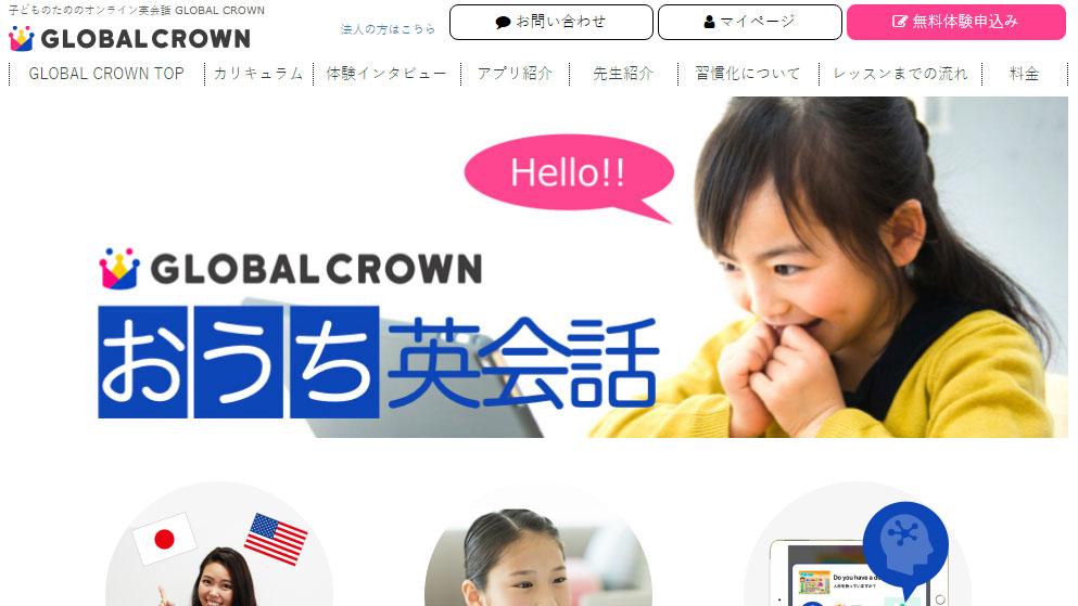 グローバルクラウンのホームページ