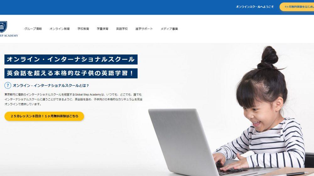 グローバルステップアカデミーのホームページ