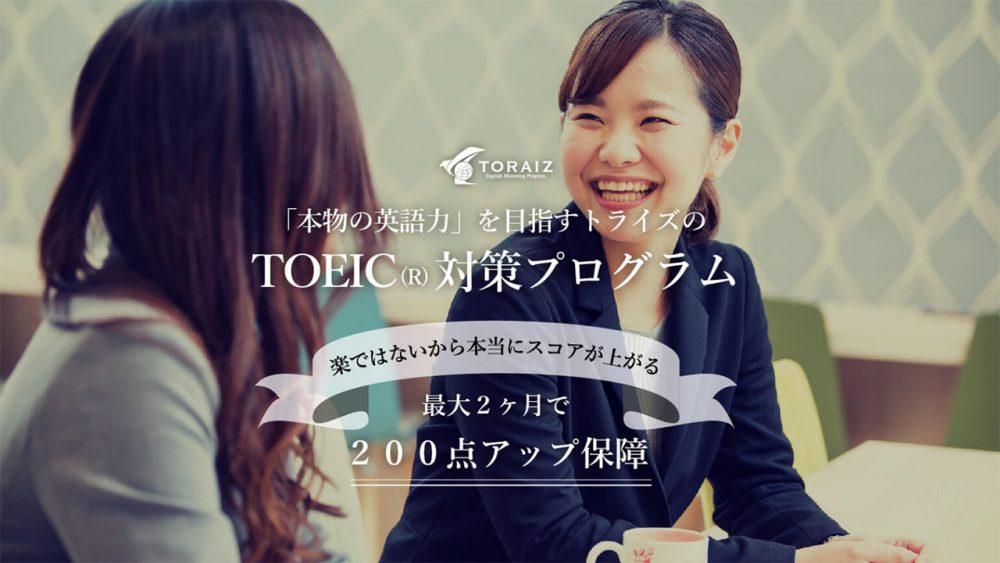 トライズTOEIC対策プログラムのホームページ