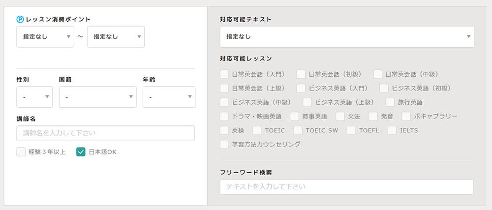 エイゴックスの日本語OKな講師検索の画面