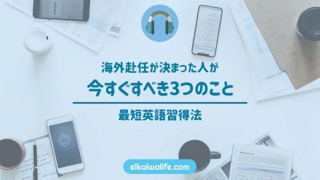 海外赴任が決まった人が今すぐすべき3つのこと。最短英語習得方法