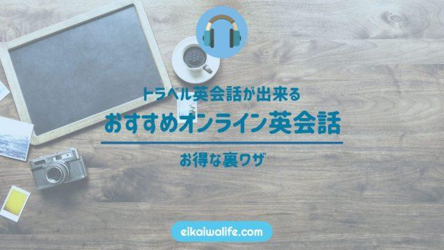 トラベル英会話が学べるおすすめオンライン英会話。お得な裏ワザあり