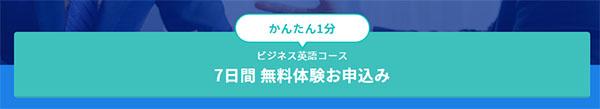 スタディサプリENGLISHビジネス英語コースの無料体験申し込みのボタン