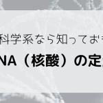 生命科学系なら知っておきたい〜DNA(核酸)の定量