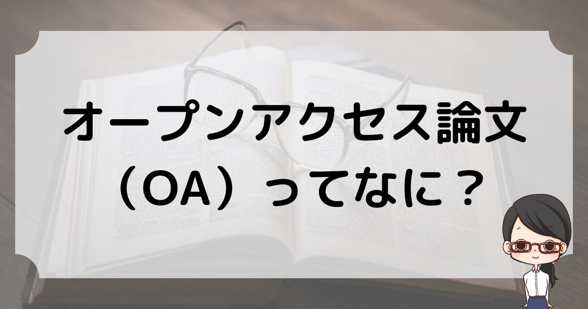 オープンアクセス論文(OA)ってなに?