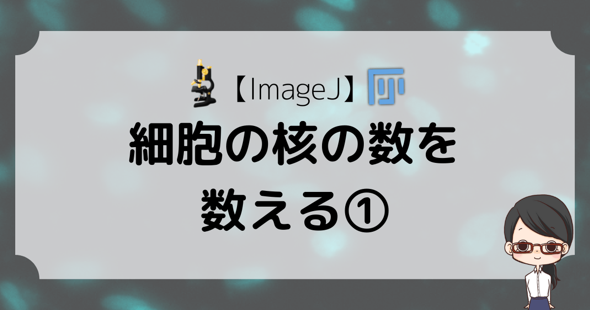 【ImageJ】細胞の核を数える#1 〜手動で数える方法とかかる時間