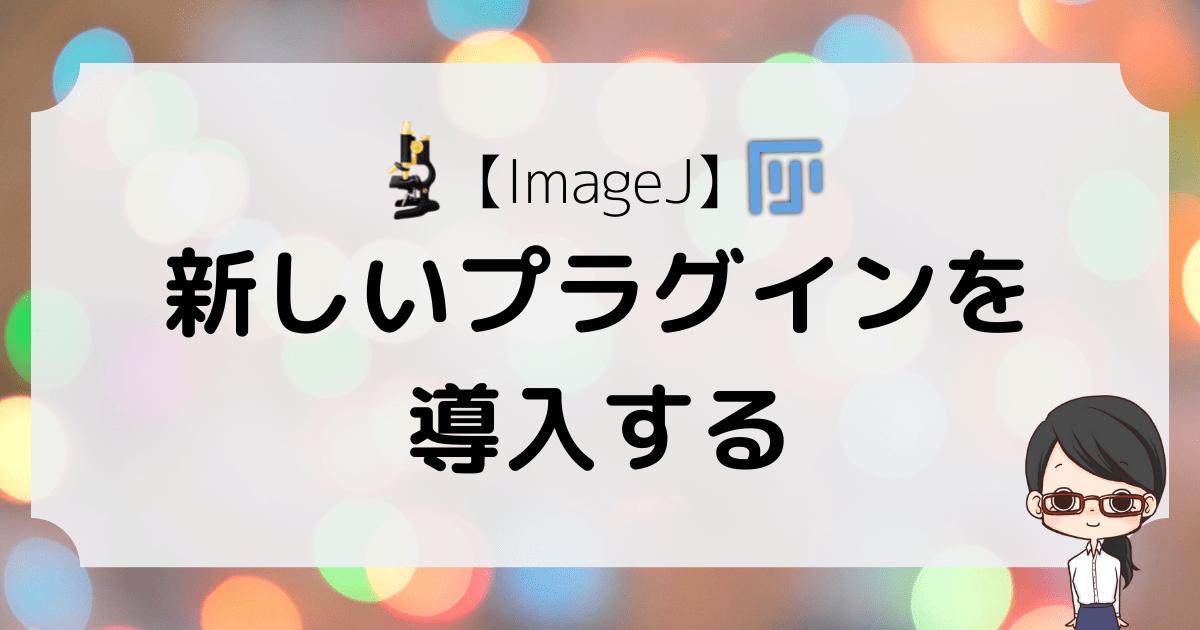 【ImageJ】細胞の核を数える 番外編〜新しいプラグインを導入する