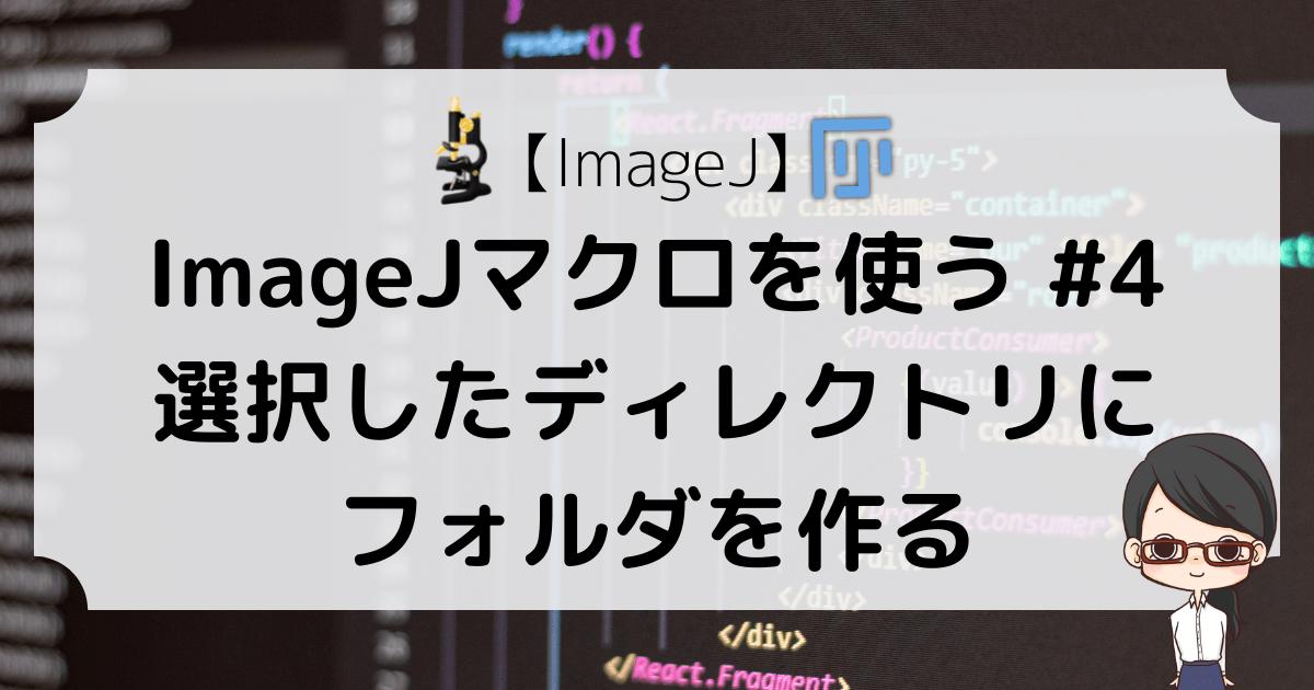 【ImageJ】ImageJマクロを使う #4〜選択したディレクトリにフォルダを作る