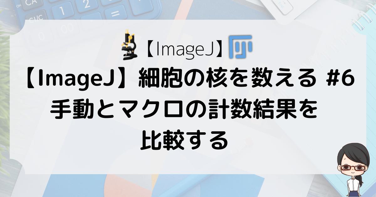 【ImageJ】細胞の核を数える #6〜手動とマクロの計数結果を比較する