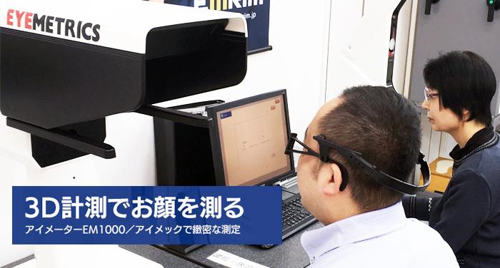 3D計測でお顔を測る