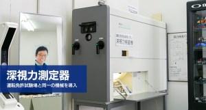 深視力測定器 運転免許試験場と同一の機械を導入