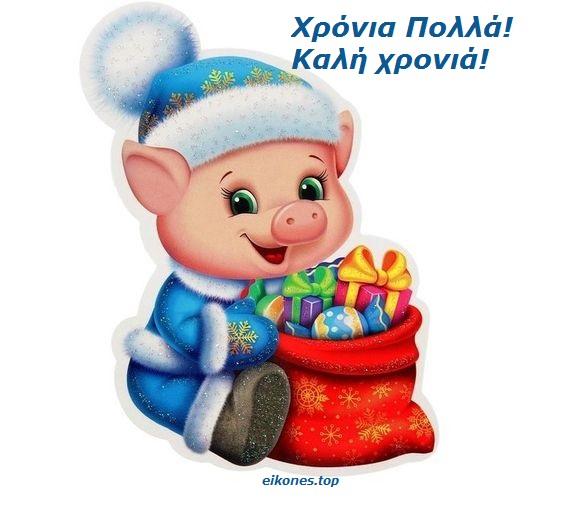 Χρόνια Πολλά! Καλή χρονιά!