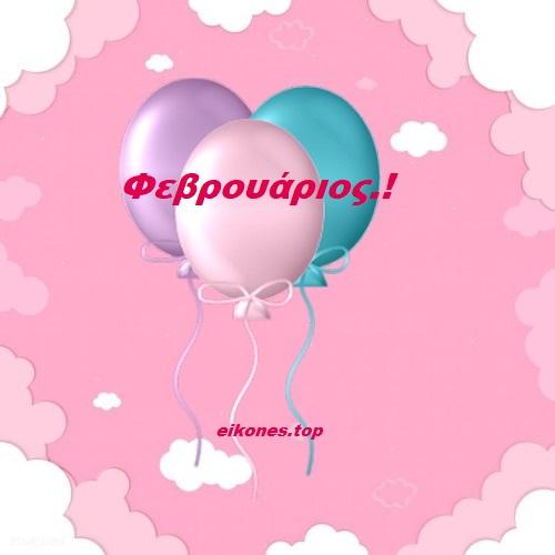Φεβρουάριος: Καλό μήνα!-eikones.top