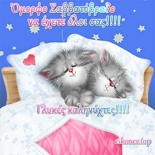 Όμορφο Σαββατόβραδο να έχετε όλοι σας!!!!Γλυκές καληνύχτες!!!!