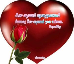 Καρδιές με λόγια για την αγάπη