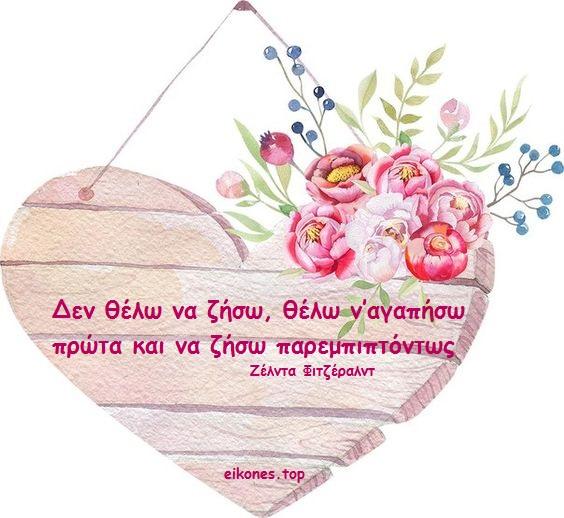 Αποφθέγματα για την αγάπη σε εικόνες,eikones.top